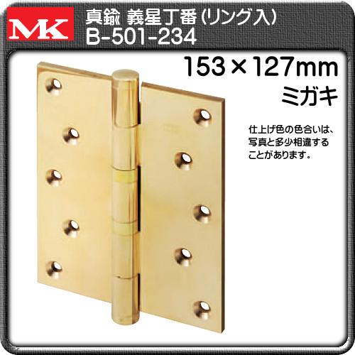 【エントリーでポイントさらに5倍】真鍮 義星丁番(リング入) 【マルキ】 B-501-234(153×127) ミガキ