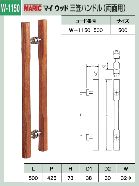 【エントリーでポイントさらに5倍】マイウッド 三笠 ドアハンドル 【MARIC】 W-1150-500 両面用 38×30□×500mm 送料無料!