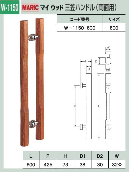【エントリーでポイントさらに5倍】マイウッド 三笠 ドアハンドル 【MARIC】 W-1150-600 両面用 38×30□×600mm 送料無料!