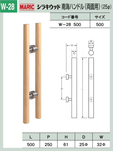 【エントリーでポイントさらに5倍】シラキウッド 南海 ドアハンドル 【MARIC】 W-28-500 両面用 25Φ×500mm 送料無料!
