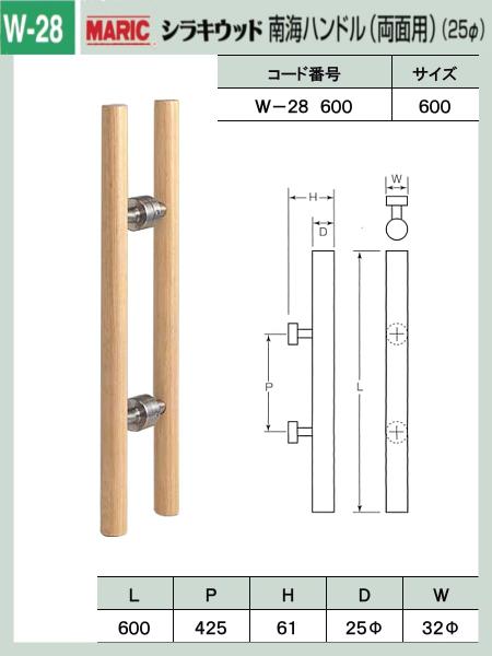 【エントリーでポイントさらに5倍】シラキウッド 南海 ドアハンドル 【MARIC】 W-28-600 両面用 25Φ×600mm 送料無料!