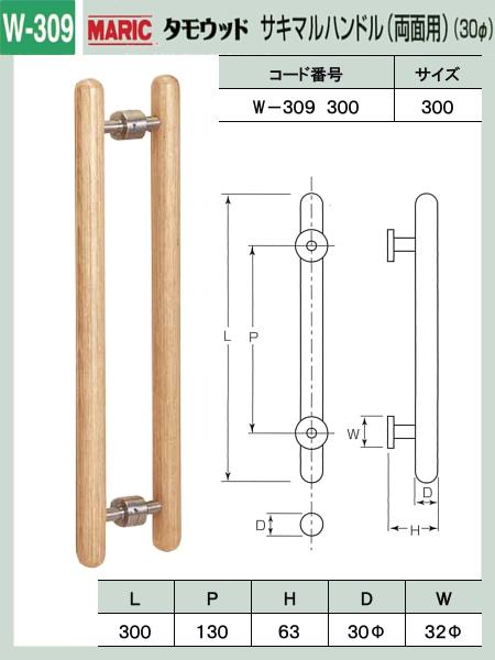 【エントリーでポイントさらに5倍】タモウッド サキマル ドアハンドル 【MARIC】 W-309-300 両面用 30Φ×300mm 送料無料!