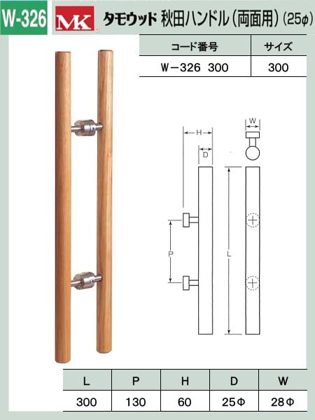 【MARIC】 W-326-300 25Φ×300mm 秋田 【エントリーでポイントさらに5倍】タモウッド 両面用 ドアハンドル