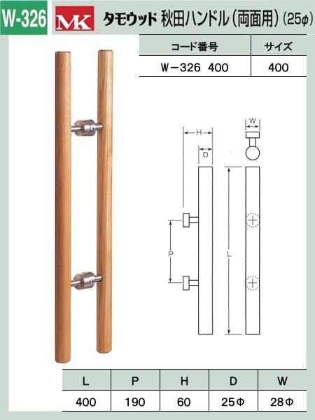 【エントリーでポイントさらに5倍】タモウッド 秋田 ドアハンドル 【MARIC】 W-326-400 両面用 25Φ×400mm