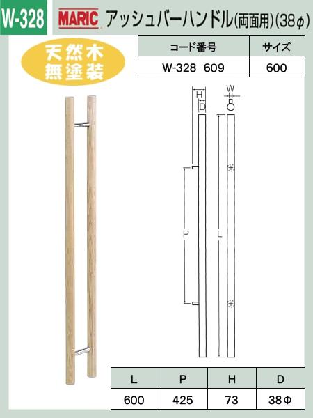 【エントリーでポイントさらに5倍】アッシュバー ドアハンドル 【MARIC】 W-328-609 両面用 38Φ×600mm 送料無料!