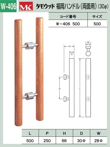 【エントリーでポイントさらに5倍】タモウッド 福岡 ドアハンドル 【MARIC】 W-406-500 両面用 30Φ×500mm 送料無料!