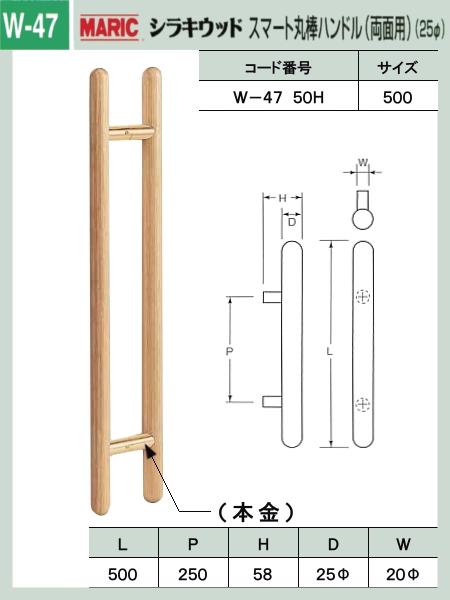 【エントリーでポイントさらに5倍】シラキウッド スマート丸棒 ドアハンドル 【MARIC】 W-47-50H 両面用 25Φ×500mm 金具:本金めっき 送料無料!