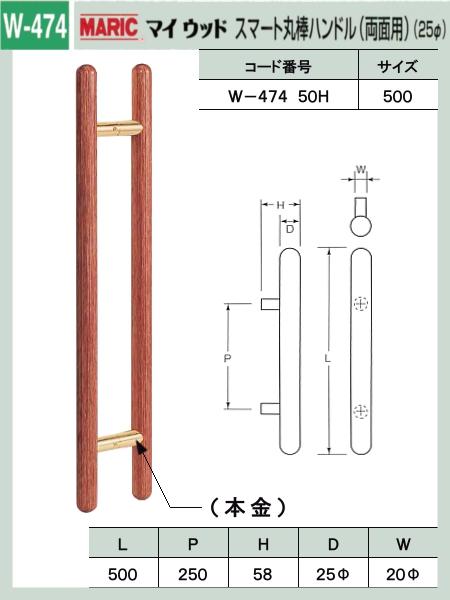 【エントリーでポイントさらに5倍】マイウッド スマート丸棒 ドアハンドル 【MARIC】 W-474-50H 両面用 25Φ×500mm 金具:本金めっき 送料無料!