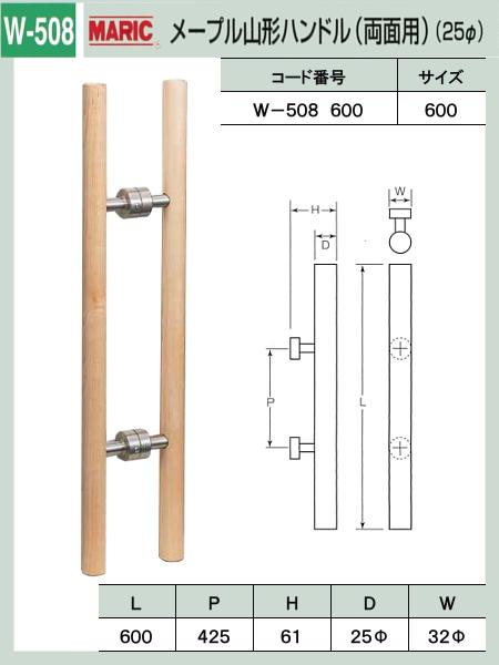 【エントリーでポイントさらに5倍】メープル 山形 ドアハンドル 【MARIC】 W-508-600 両面用 25Φ×600mm 送料無料!