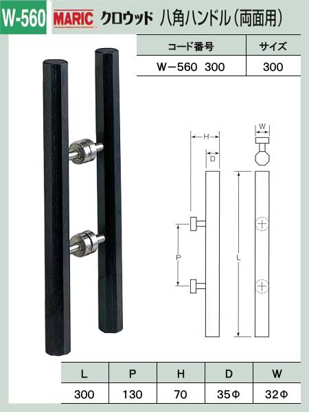 【エントリーでポイントさらに5倍】クロウッド 八角 ドアハンドル 【MARIC】 W-560-300 両面用 35Φ×300mm 送料無料!