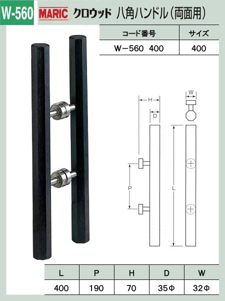 【エントリーでポイントさらに5倍】クロウッド 八角 ドアハンドル 【MARIC】 W-560-400 両面用 35Φ×400mm 送料無料!