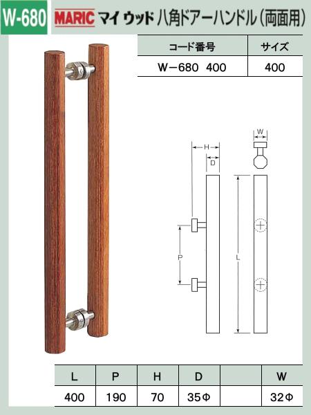 【エントリーでポイントさらに5倍】マイウッド 八角 ドアハンドル 【MARIC】 W-680-400 両面用 35Φ×400mm 送料無料!