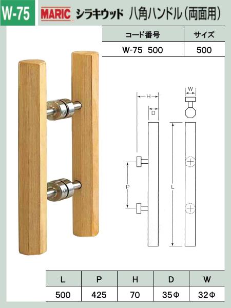 【エントリーでポイントさらに5倍】シラキウッド 八角 ドアハンドル 【MARIC】 W-75-500 両面用 35Φ×500mm 送料無料!