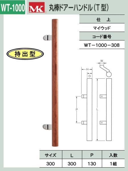 【エントリーでポイントさらに5倍】マイウッド 丸棒 ドアハンドル (T型) 【MARIC】 WT-1000-308 両面用(持出型) 30Φ×300mm 送料無料!