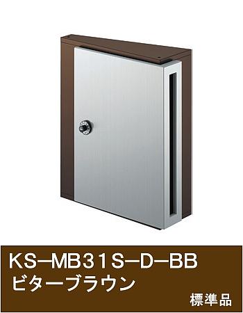 【エントリーでポイントさらに5倍】【nasta】 デザインポスト ★ KS-MB31S-L-BB ★ ビターブラウン