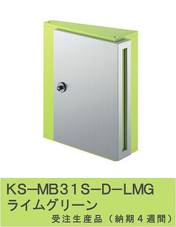 【エントリーでポイントさらに5倍】【nasta】 デザインポスト ★ KS-MB31S-L-LMG ★ ライムグリーン