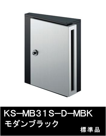 【エントリーでポイントさらに5倍】【nasta】 デザインポスト ★ KS-MB31S-L-MBK ★ モダンブラック