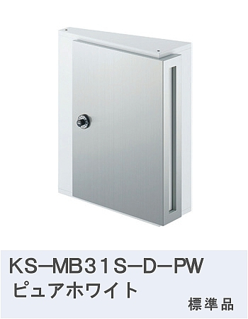 【エントリーでポイントさらに5倍】【nasta】 デザインポスト ★ KS-MB31S-L-PW ★ ピュアホワイト
