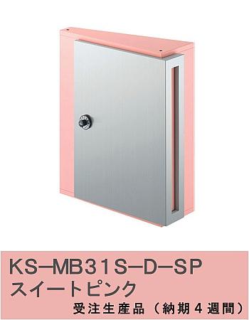 【エントリーでポイントさらに5倍】【nasta】 デザインポスト ★ KS-MB31S-L-SP ★ スイートピンク