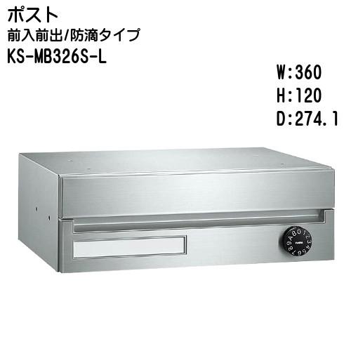 【エントリーでポイントさらに5倍】ポスト 前入前出/防滴タイプ KS-MB326S-L 【nasta】 静音大型ダイヤル錠