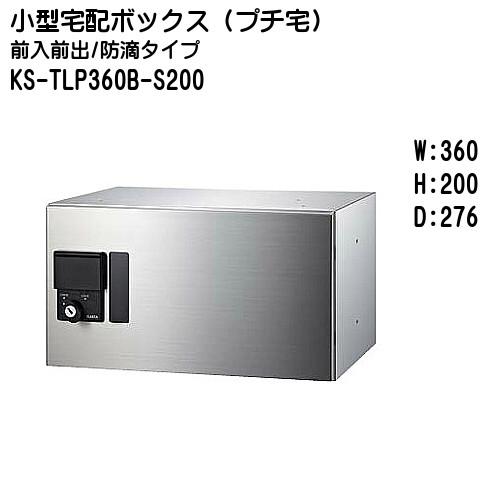 【エントリーでポイントさらに5倍】小型宅配ボックス(プチ宅) 前入前出/防滴タイプ KS-TLP360B-S200 【nasta】