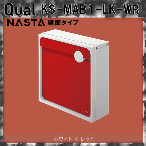 【エントリーでポイントさらに5倍】Qual クオール キョーワナスタ KS-MAB1-LK-WR 郵便ポスト