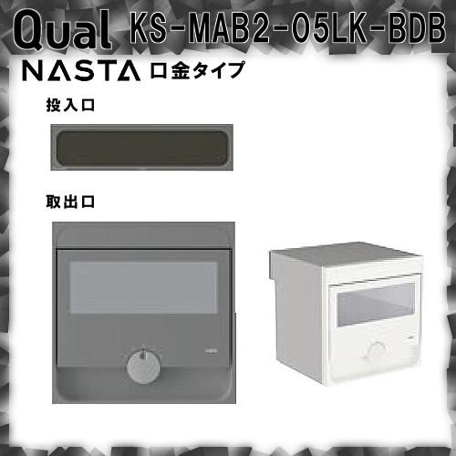 【エントリーでポイントさらに5倍】Qual クオール キョーワナスタ KS-MAB2-05LK-BDB 郵便ポスト