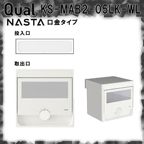 【エントリーでポイントさらに5倍】Qual クオール キョーワナスタ KS-MAB2-05LK-WL 郵便ポスト