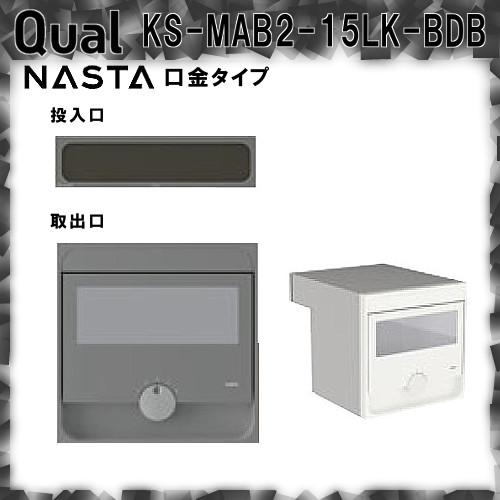 【エントリーでポイントさらに5倍】Qual クオール キョーワナスタ KS-MAB2-15LK-BDB 郵便ポスト
