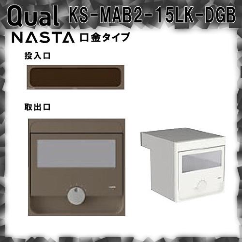 【エントリーでポイントさらに5倍】Qual クオール キョーワナスタ KS-MAB2-15LK-DGB 郵便ポスト