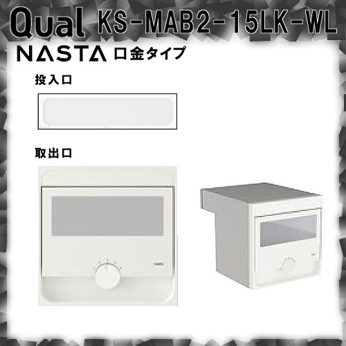 【エントリーでポイントさらに5倍】Qual クオール キョーワナスタ KS-MAB2-15LK-WL 郵便ポスト