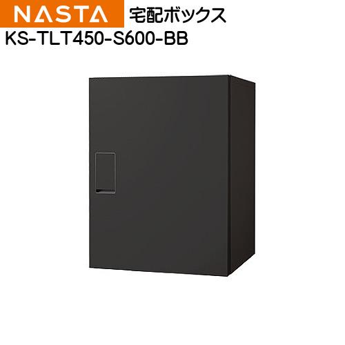 【エントリーでポイントさらに5倍】小型宅配ボックス ビッグ 前入前出/防滴タイプ 【nasta】 KS-TLT450-S600-BB ブラック×ブラック H600×W450×D400