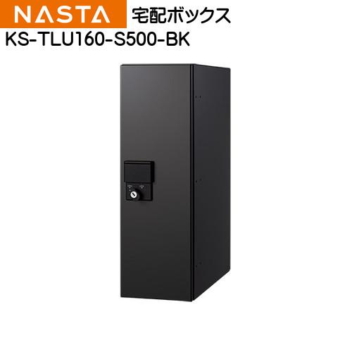 【エントリーでポイントさらに5倍】小型宅配ボックス スマート 前入前出/防滴タイプ 【nasta】 KS-TLU160-S500-BK ブラック H500×W160×D400