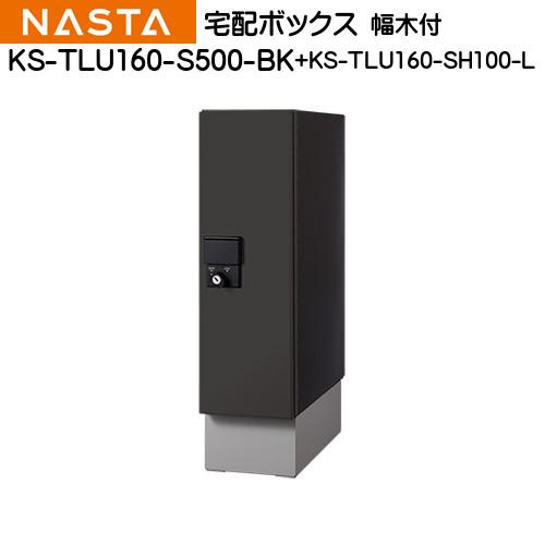 【エントリーでポイントさらに5倍】小型宅配ボックス スマート 前入前出/防滴タイプ 【nasta】 KS-TLU160-S500-BK ブラック+幅木付 H600×W160×D400
