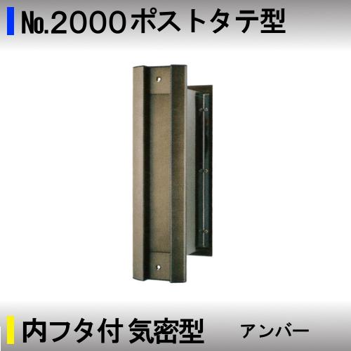 【エントリーでポイントさらに5倍】No.2000ポストタテ型【アイワ】内フタ付・気密型アンバー