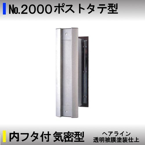 【エントリーでポイントさらに5倍】No.2000ポストタテ型【アイワ】内フタ付・気密型ヘアライン(透明被膜塗装仕上)