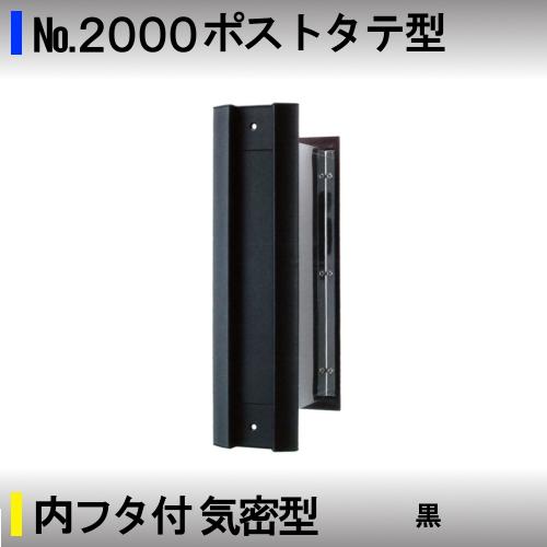 【エントリーでポイントさらに5倍】No.2000ポストタテ型【アイワ】内フタ付・気密型黒