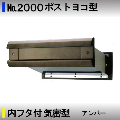 【エントリーでポイントさらに5倍】No.2000ポストヨコ型【アイワ】内フタ付・気密型アンバー