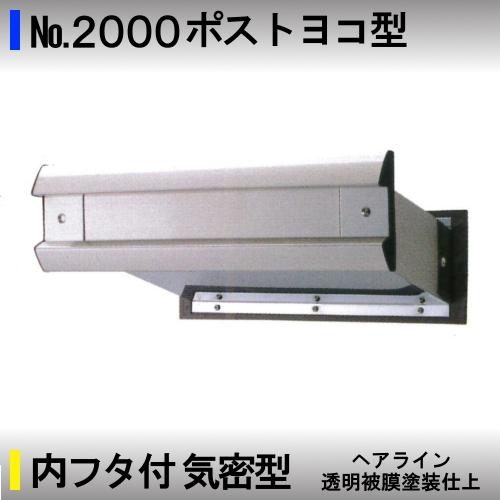 【エントリーでポイントさらに5倍】No.2000ポストヨコ型【アイワ】内フタ付・気密型ヘアライン(透明被膜塗装仕上)
