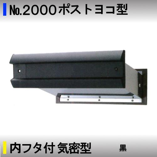 【エントリーでポイントさらに5倍】No.2000ポストヨコ型【アイワ】内フタ付・気密型黒
