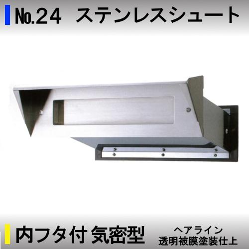 【エントリーでポイントさらに5倍】No.24ステンレスシュート【アイワ】内フタ付・気密型ヘアライン(透明被膜塗装仕上)