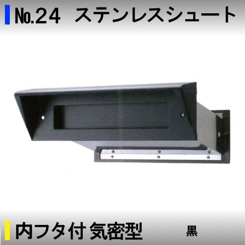 【エントリーでポイントさらに5倍】No.24ステンレスシュート【アイワ】内フタ付・気密型黒