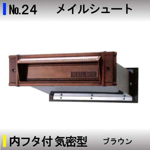 【エントリーでポイントさらに5倍】No.24メイルシュート【アイワ】内フタ付・気密型ブラウン