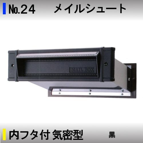 【エントリーでポイントさらに5倍】No.24メイルシュート【アイワ】内フタ付・気密型黒