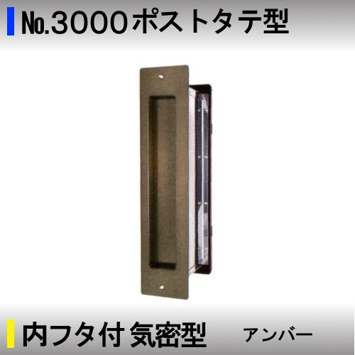 【エントリーでポイントさらに5倍】No.3000ポストタテ型【アイワ】内フタ付・気密型アンバー
