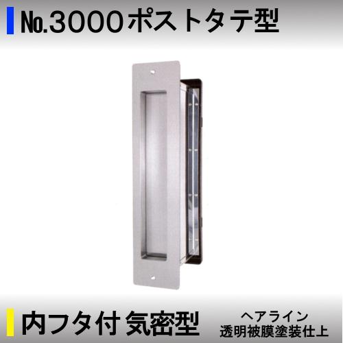 【エントリーでポイントさらに5倍】No.3000ポストタテ型【アイワ】内フタ付・気密型ヘアライン(透明被膜塗装仕上)