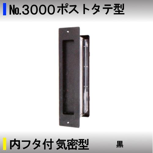【エントリーでポイントさらに5倍】No.3000ポストタテ型【アイワ】内フタ付・気密型黒