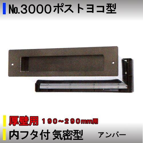 【エントリーでポイントさらに5倍】No.3000ポストヨコ型【アイワ】内フタ付・気密型アンバー【厚壁用】190~290mm