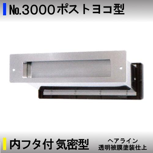 【エントリーでポイントさらに5倍】No.3000ポストヨコ型【アイワ】内フタ付・気密型ヘアライン(透明被膜塗装仕上)