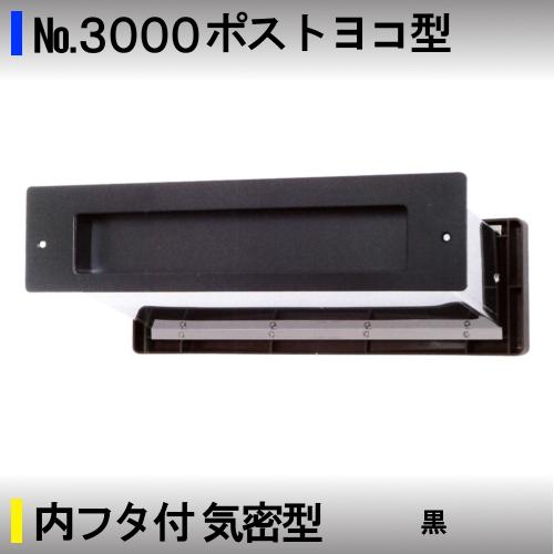 【エントリーでポイントさらに5倍】No.3000ポストヨコ型【アイワ】内フタ付・気密型黒